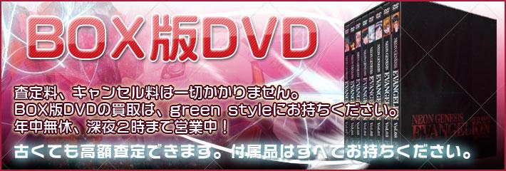 DVDボックス版