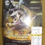 広島市安佐南区で造形王頂上決戦2『サー・クロコダイル』を買い取らせていただきました。
