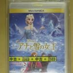 [DVD] アナと雪の女王 MovieNEX  [Blu-ray]を買い取らせていただきました。