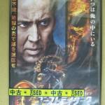 [洋画] ゴーストライダー2 [DVD]を売っていただきました。