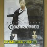 [洋画]コンスタンティン [DVD]を売っていただきました。