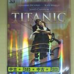 [洋画]タイタニック 3D・2Dブルーレイ スペシャル・エディション[Blu-ray]を高価買取。