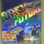 [洋画]バック・トゥ・ザ・フューチャー トリロジー・ボックスセット [DVD] を買い取らせて頂きました。