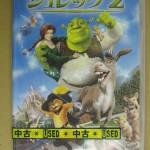[洋画]シュレック2 スペシャル・エディション[アニメ]を買い取らせて頂きました。