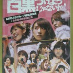AKB48グループ臨時総会 ~白黒つけようじゃないか! ~を売って頂きました。