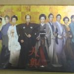 [邦画] 大奥 <男女逆転>豪華版 [DVD] を高価買取!