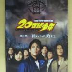 広島市安佐南区で邦画『20世紀少年 第1章 終わりの始まり』を買い取りました。