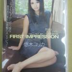 広島市でAV『FIRST IMPRESSION 82 悠木ユリカ』を高価買取!