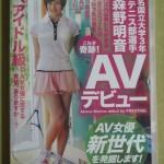 安佐南区古市で、AV『某有名国立大学3年女子テニス部選手 森野明音~以下略』を高価買取。