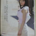 広島市安佐南区で、エスワン『わたし、犯されにゆきます。~弟想いの美しき姉編~ 桜井彩』を高価買取!