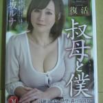 安佐南区古市でAV『専属復活 叔母と僕 赤坂ルナ』を売って頂きました。