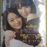 広島市安佐南区でAV『レズビアン記念日 西野翔 板野有紀』を高価買取。