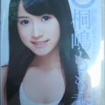 安佐南区古市で、AV『真★美少女 桐嶋もも香』を高価買取しました。