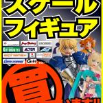 VOCALOID 人気キャラクター「巡音ルカ」 フィギュア買い取ります!!