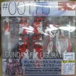 「GUNDAM FIX FIGURATION # 0017b Zplus レッド」を売って頂きました!