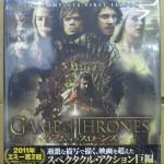 『ゲーム・オブ・スローンズ 「第一章:七王国戦記」 コンプリート・セット』を買い取りました!