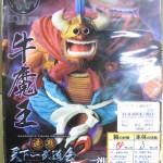ドラゴンボール 「造形天下一武道会2 其之二 『牛魔王』 」を買いとらせて頂きました!