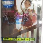 安佐南区でアニメ「傾物語 まよいキョンシー(上・下)」を買取しました!