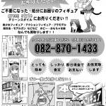 広島市の安佐南区でエクストラフィギュア『I・S(インフィニット・ストラトス)』の篠ノ乃箒を買い取りました。