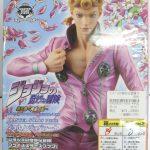 ファンブック「ジョジョの奇妙な冒険 プライズスターズブック」の付属フィギュアを買い取らせて頂きました!