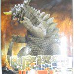 アルバトロスジャパン地球防衛軍秘密基地「地底怪獣 バラゴン」を売って頂きました!