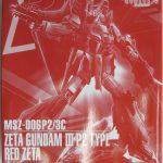 プレミアムバンダイ「MG ゼータガンダム3号機P2型『レッド・ゼータ』」中古入荷しました!