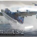 青島文化教材社 「1/144 航空機 海上自衛隊 救難飛行艇 US-2」の中古買取り致しました!