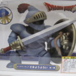 ドラゴンクエスト【さまようよろい】買取り!フィギュア買取「グリーンスタイル」!