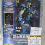 聖闘士星矢 ドラゴン紫龍を買取り!広島市グリーンスタイル!