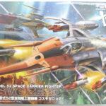 ヤマト2199「1/72 零式52型 空間艦上戦闘機 コスモゼロ α2 山本機」を中古入荷しました!