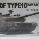 陸上自衛隊【10式戦車】を買取させていただきました。