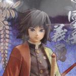 鬼滅の刃 フィギュア -絆ノ装- 伍ノ型 富岡義勇 バンプレスト を買取しました
